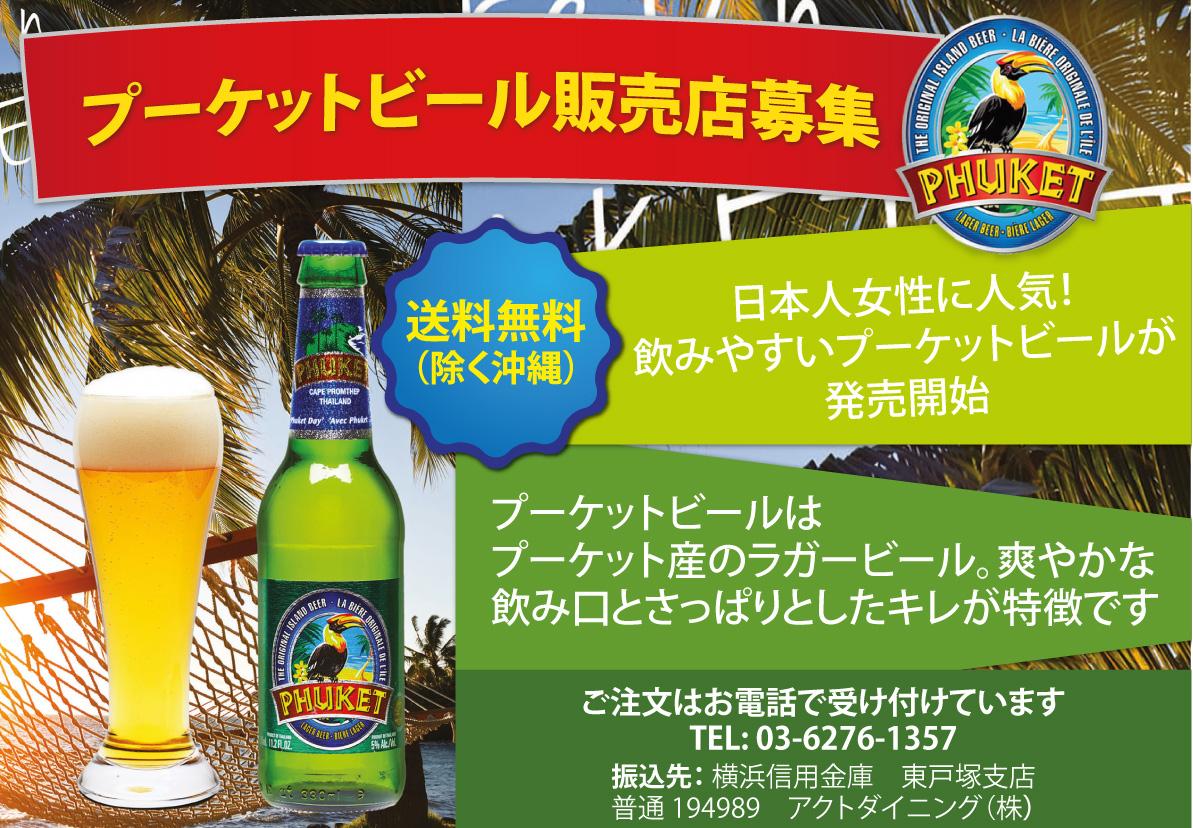 プーケットビール販売店募集 日本語