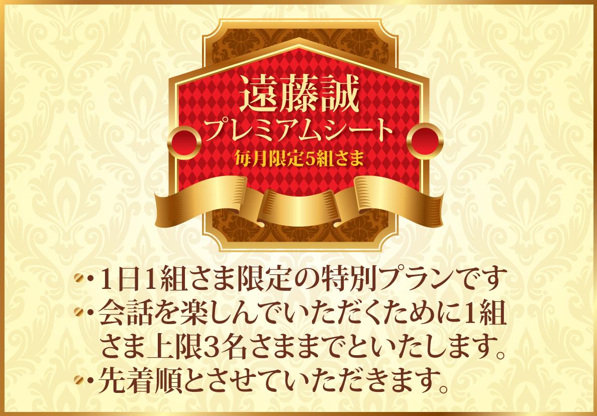遠藤誠のタイ王国ファンプレミアムシート