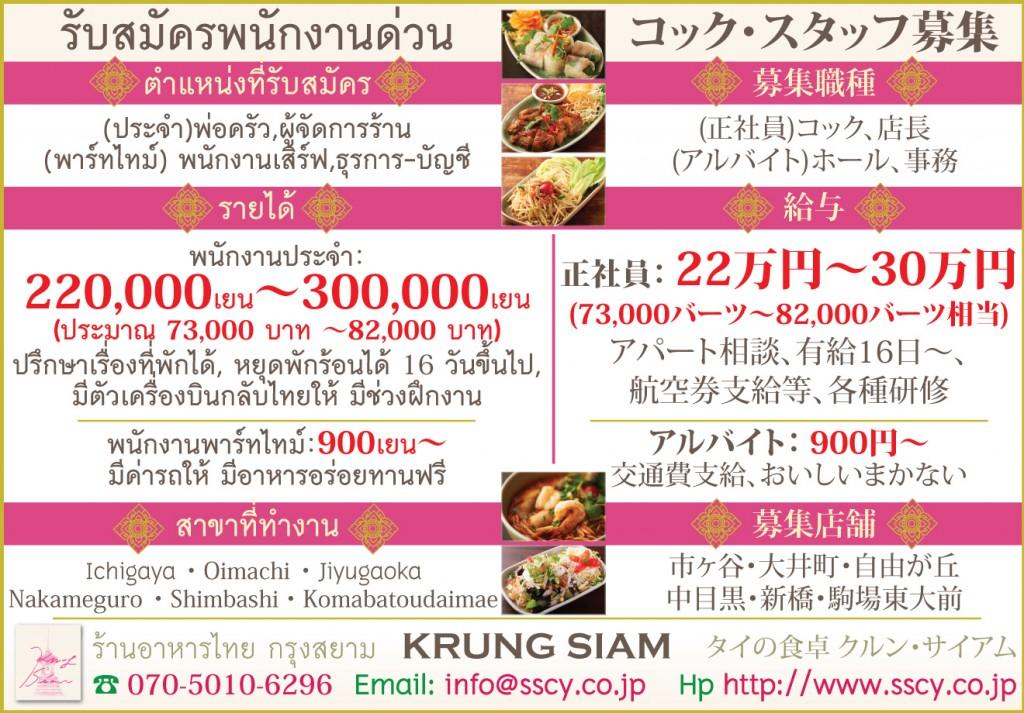 タイ料理コックとホール募集